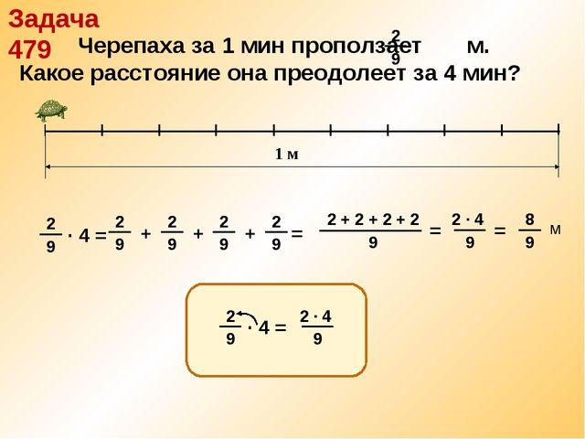 · 4 = + + + = Черепаха за 1 мин проползает м. Какое расстояние она преодолее...