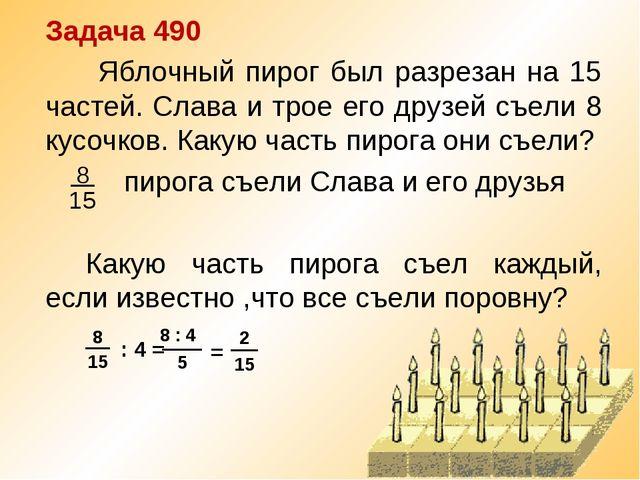 Задача 490 Яблочный пирог был разрезан на 15 частей. Слава и трое его друзей...