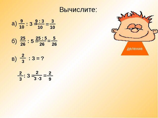 Вычислите: а) б) в) : 3 = : 5 = : 3 = ? : 3 = = = =
