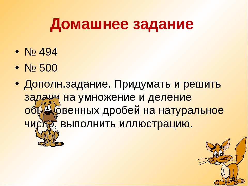 Домашнее задание № 494 № 500 Дополн.задание. Придумать и решить задачи на умн...
