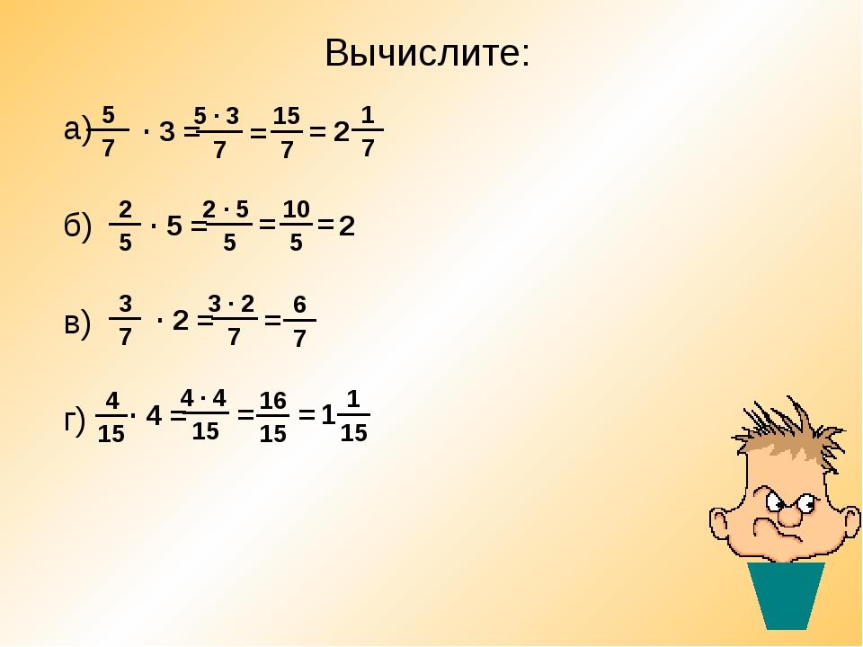 Вычислите: а) б) в) г) · 3 = · 5 = · 2 = · 4 = = = = = = = = 1 2 2
