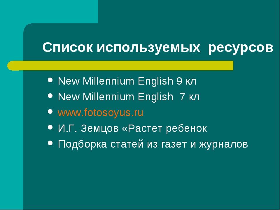 Список используемых ресурсов New Millennium English 9 кл New Millennium Engli...