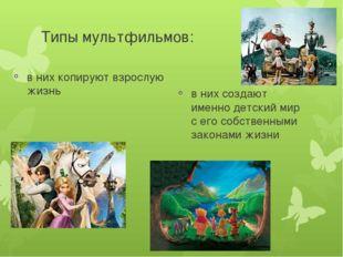 Типы мультфильмов: в них копируют взрослую жизнь в них создают именно детский