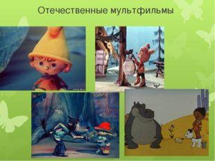 Отечественные мультфильмы