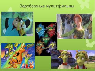 Зарубежные мультфильмы