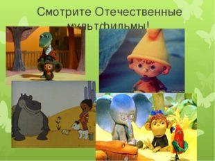 Смотрите Отечественные мультфильмы!