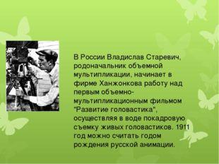 В России Владислав Старевич, родоначальник объемной мультипликации, начинает