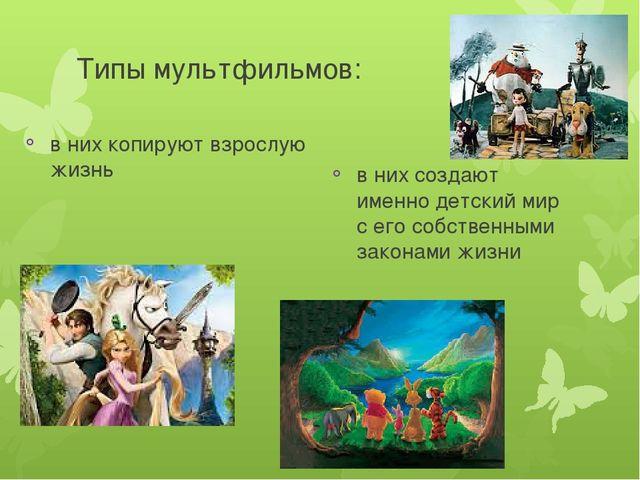 Типы мультфильмов: в них копируют взрослую жизнь в них создают именно детский...