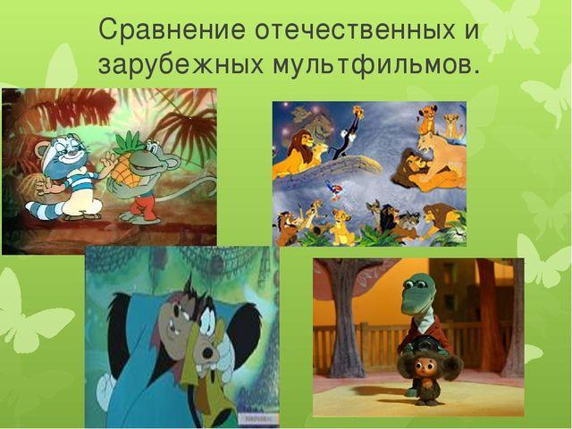 Сравнение отечественных и зарубежных мультфильмов.