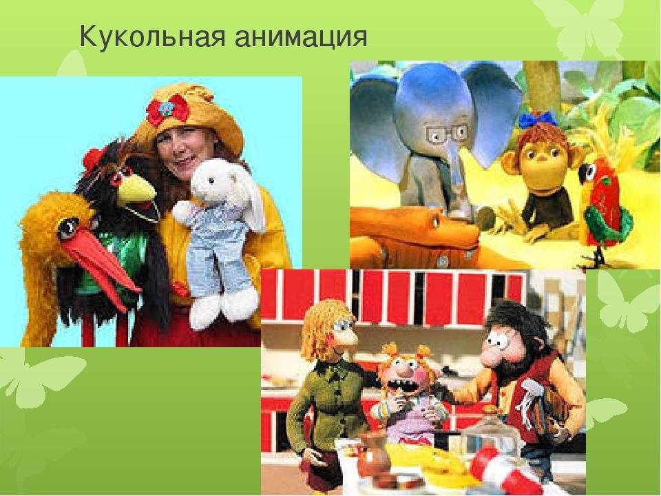 Кукольная анимация
