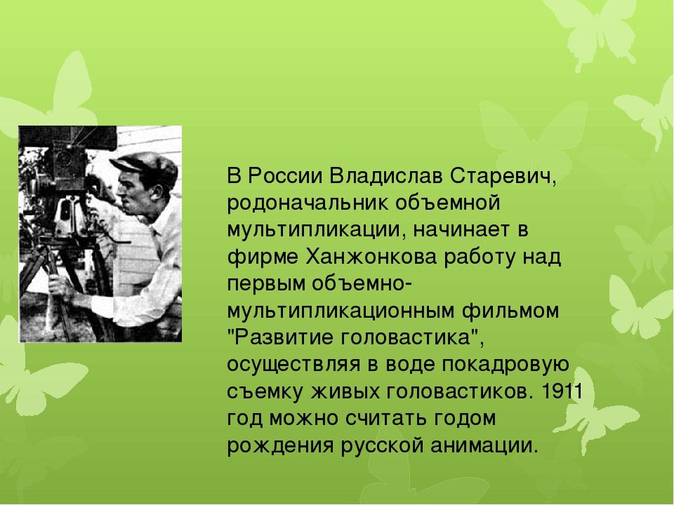 В России Владислав Старевич, родоначальник объемной мультипликации, начинает...