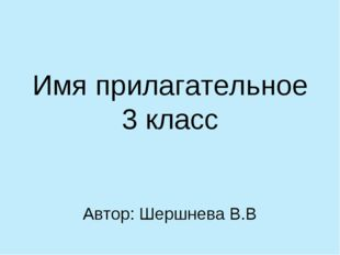 Имя прилагательное 3 класс Автор: Шершнева В.В