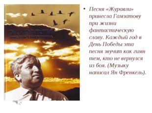 Песня «Журавли» принесла Гамзатову при жизни фантастическую славу. Каждый год