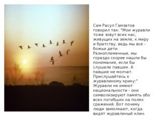 """Сам Расул Гамзатов говорил так: """"Мои журавли тоже зовут всех нас, живущих на"""