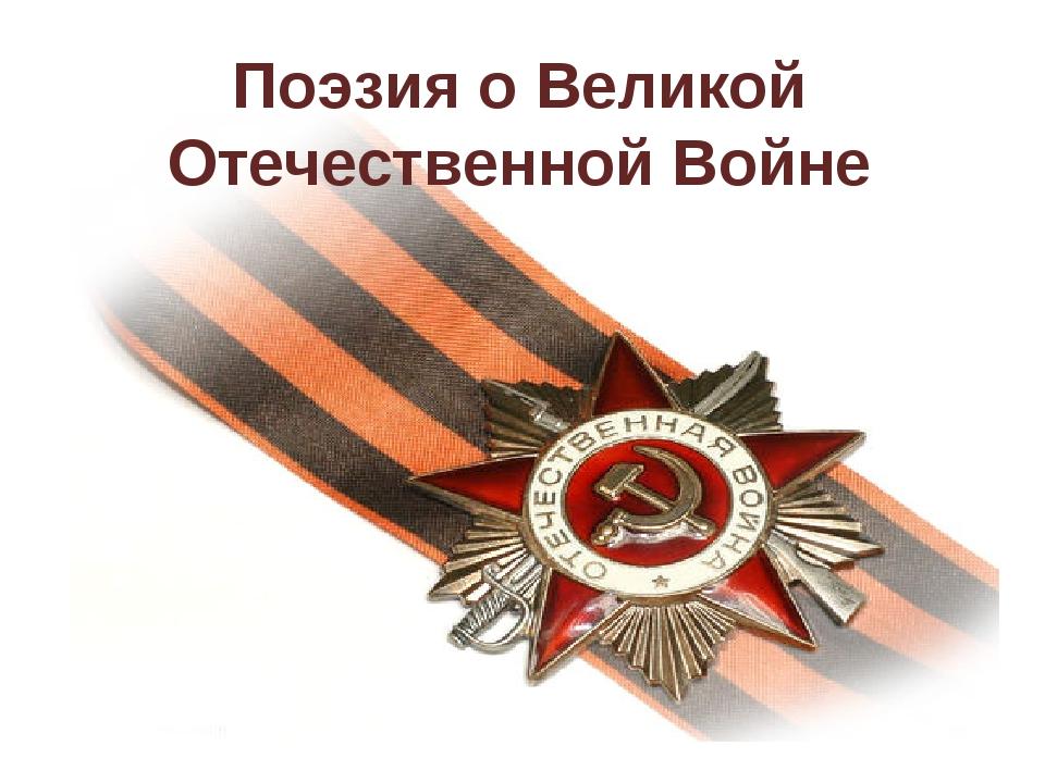 Поэзия о Великой Отечественной Войне