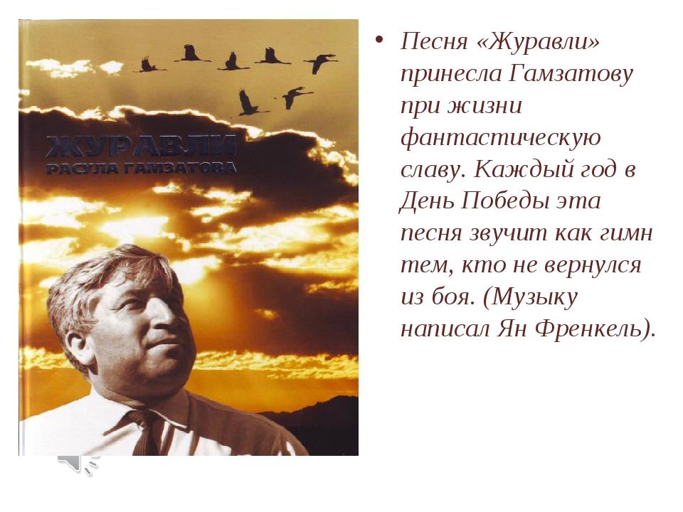 Песня «Журавли» принесла Гамзатову при жизни фантастическую славу. Каждый год...