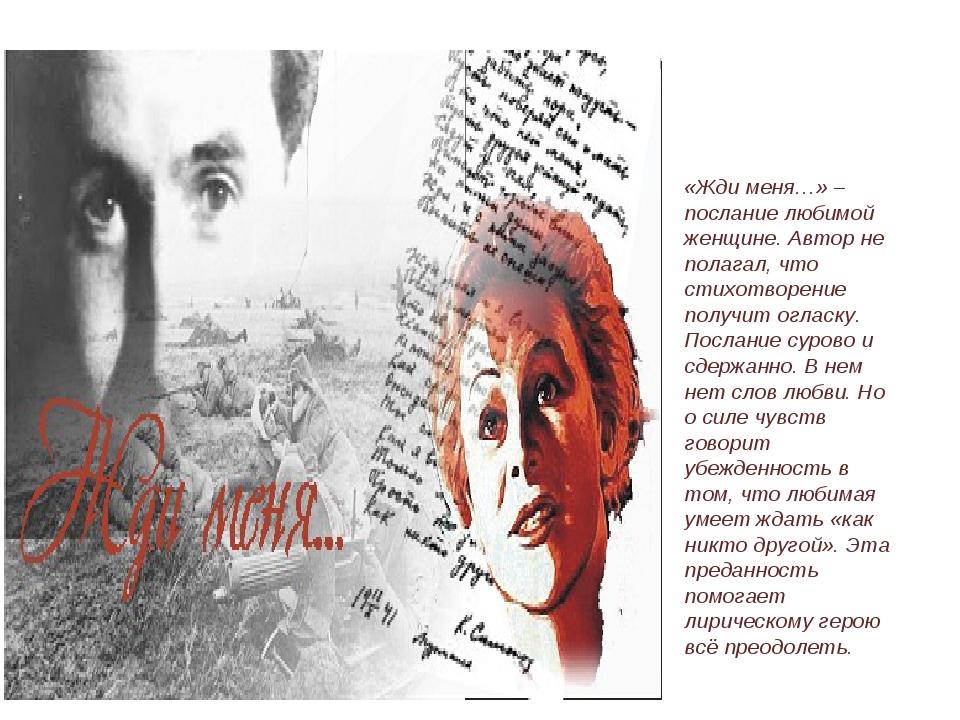 «Жди меня…» – послание любимой женщине. Автор не полагал, что стихотворение п...