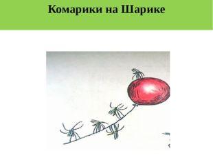 Комарики на Шарике