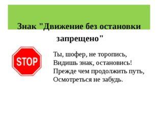 """Знак """"Движение без остановки запрещено"""" Ты, шофер, не торопись, Видишь знак,"""