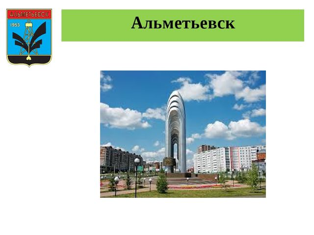 Альметьевск