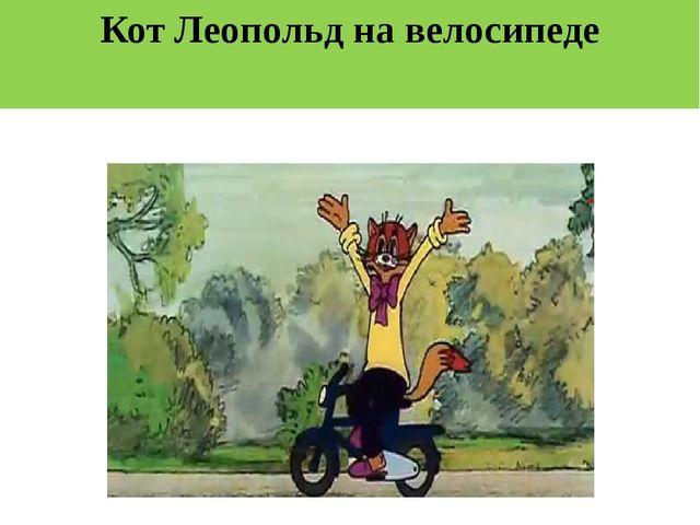 Кот Леопольд на велосипеде