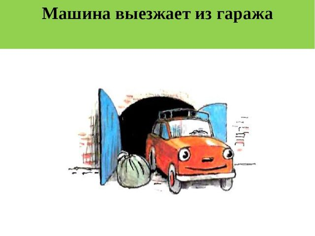 Машина выезжает из гаража