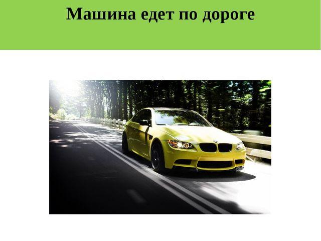 Машина едет по дороге