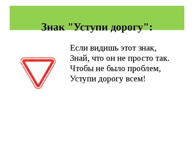 """Знак """"Уступи дорогу"""": Если видишь этот знак, Знай, что он не просто так. Что..."""