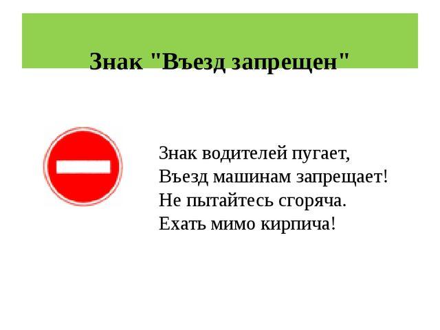 """Знак """"Въезд запрещен"""" Знак водителей пугает, Въезд машинам запрещает! Не пыт..."""