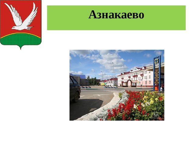 Азнакаево
