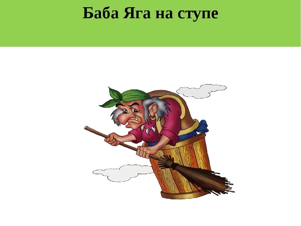Баба Яга на ступе