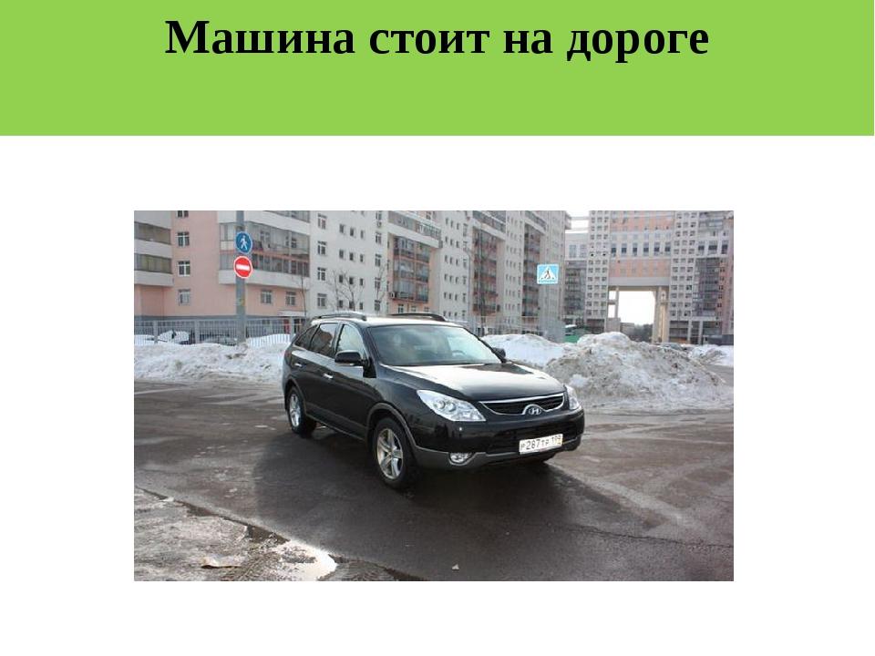 Машина стоит на дороге