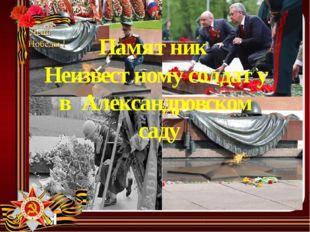 Памятник Неизвестному солдату в Александровском саду