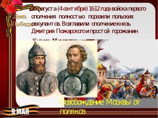 25августа(4сентября)1612 годавойска первого ополчения полностью поразили