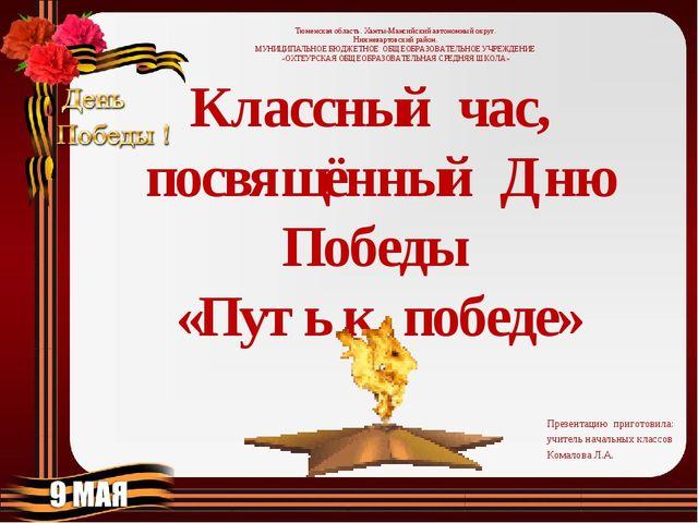 Классный час, посвящённый Дню Победы «Путь к победе» Презентацию приготовила:...