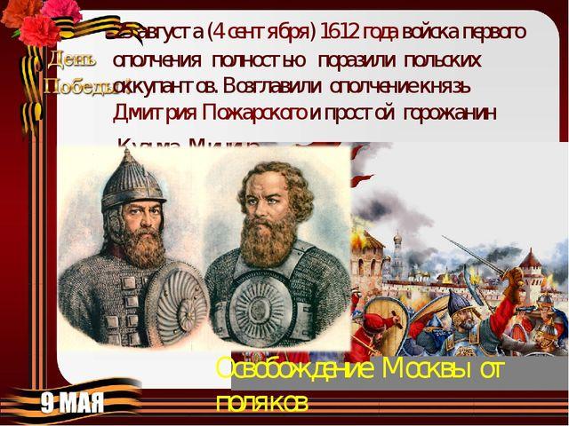 25августа(4сентября)1612 годавойска первого ополчения полностью поразили...