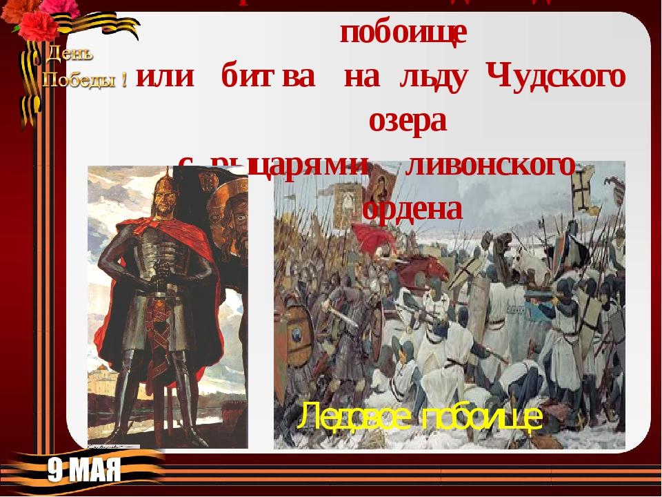 апреля 1242 года Ледовое побоище или битва на льду Чудского озера с рыцарями...