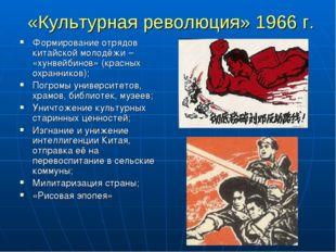 «Культурная революция» 1966 г. Формирование отрядов китайской молодёжи – «хун