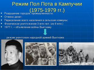Режим Пол Пота в Кампучии (1975-1979 гг.) Разрушение городов, промышленности;