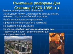 Рыночные реформы Дэн Сяопина (1976-1989 гг.) Возрождение рыночной экономики Л