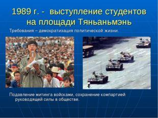 1989 г. - выступление студентов на площади Тяньаньмэнь Требования – демократи