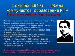1 октября 1949 г. – победа коммунистов, образование КНР Вехи биографии Мао Цз