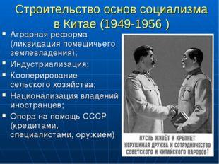 Строительство основ социализма в Китае (1949-1956 ) Аграрная реформа (ликвида