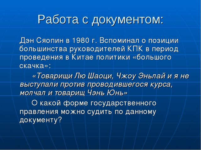 Работа с документом: Дэн Сяопин в 1980 г. Вспоминал о позиции большинства ру...