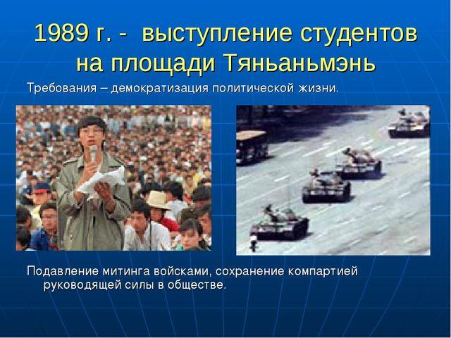 1989 г. - выступление студентов на площади Тяньаньмэнь Требования – демократи...