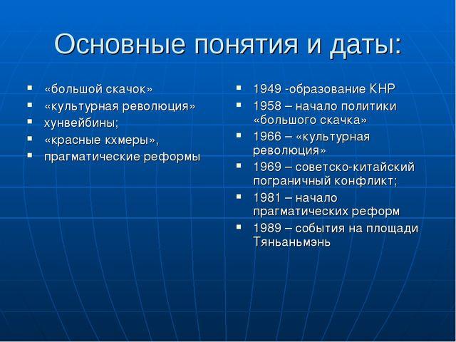 Основные понятия и даты: «большой скачок» «культурная революция» хунвейбины;...