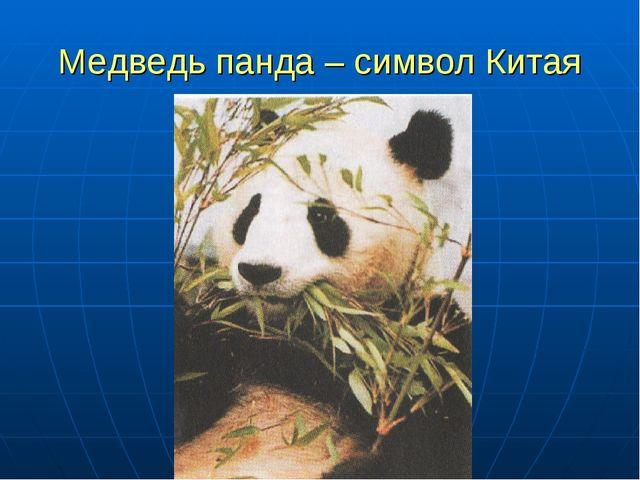 Медведь панда – символ Китая