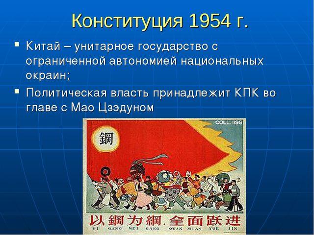 Конституция 1954 г. Китай – унитарное государство с ограниченной автономией н...