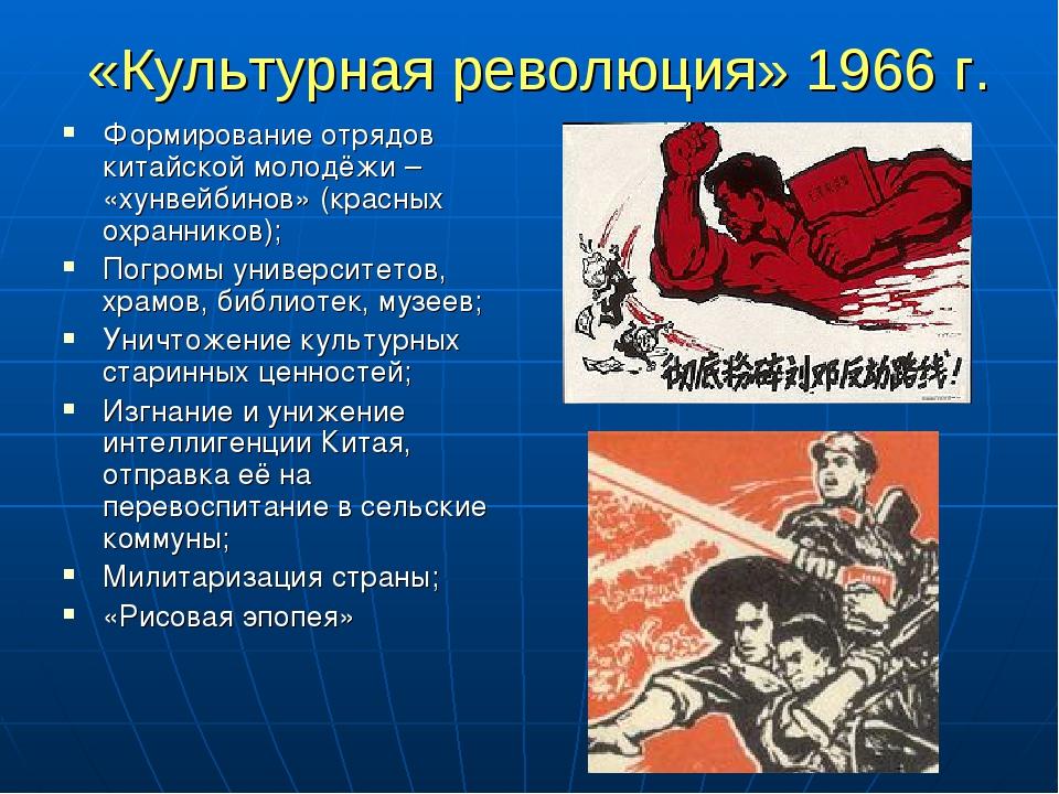 «Культурная революция» 1966 г. Формирование отрядов китайской молодёжи – «хун...