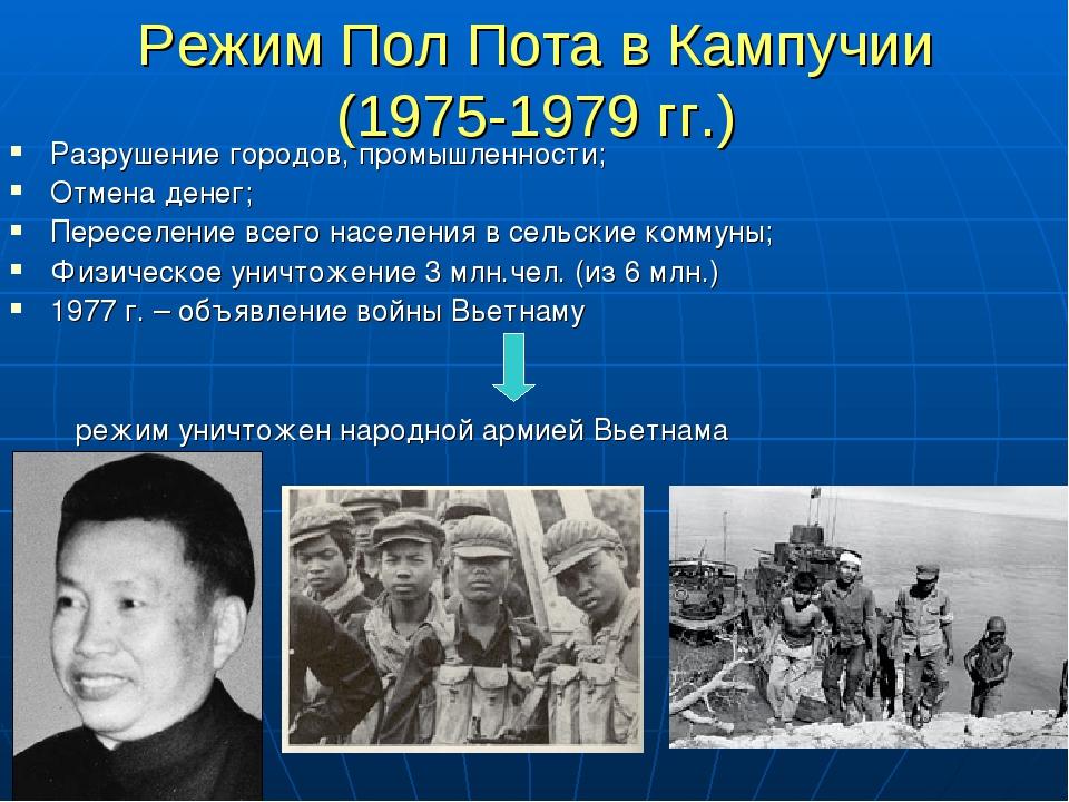 Режим Пол Пота в Кампучии (1975-1979 гг.) Разрушение городов, промышленности;...